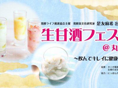 7月2日有楽町・生甘酒フェスタワークショップ参加者募集中